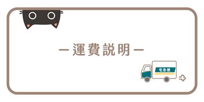 木酢達人官網運費說明