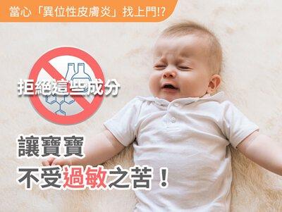 寶寶要當心的保養成分