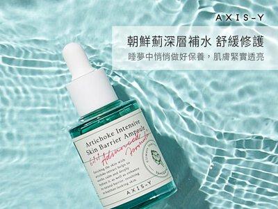 AXIS-Y朝鮮薊精純修護精華👉獨家配方研發💦最單純的補水精華