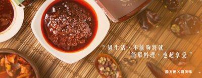 過生活不將就,麻辣醬,料理萬用醬,蜀山饌麻辣醬,椒麻醬,口水雞用醬