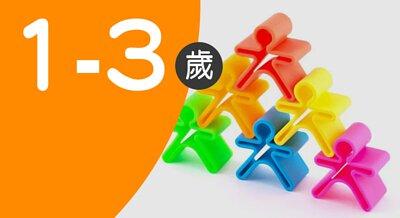 1-3歲玩具