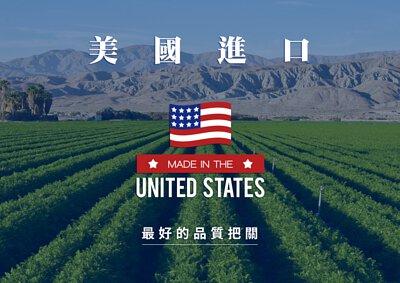 美國進口,最好的品質把關。Made in USA