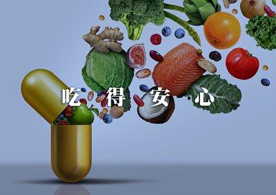 嚴選高品質原料,吃得安心