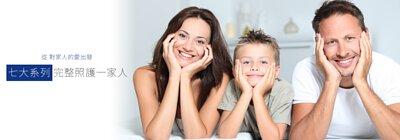 從─對家人的愛出發  七大系列,完整照護一家人