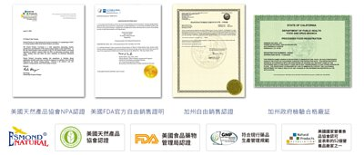 愛司盟 通過美國天然產品協會認證 美國食品藥物管理局認證 加州政府官方檢驗合格 美國FDA自由銷售證明