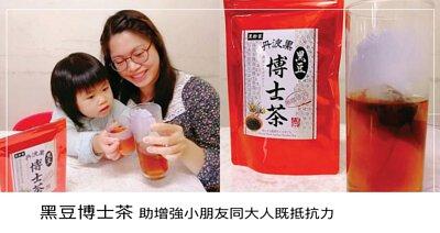 黑豆博士茶有助增強小朋友同大人既抵抗力。 當中博士茶係天然草本,可以幫助小朋友改善鼻敏感 同 皮膚過敏。丹波黑豆 啱曬我地C9兵團最想要既 消脂纖體、排毒美容