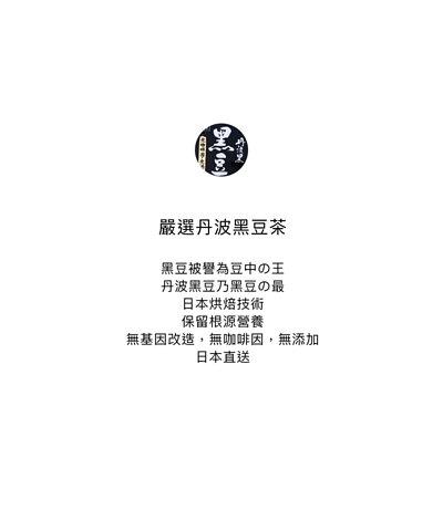 黑酢家嚴選丹波黑豆茶,黑豆被譽爲豆中之王,丹波黑豆乃豆中之最,日本烘焙技術,保留根源營養,無添加,無基因改造﹑無咖啡因,日本直送。