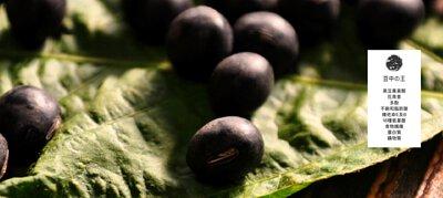 黑豆,豆中之王,方便沖泡保存既丹波黑豆茶,有豐富維他命E、多種氨基酸、花青素、異黃酮、多酚、不飽和脂肪酸、食物纖維、維生素、礦物質等。