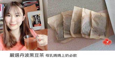 產品於日本丹波製造, 當中選用⿊⾖界中頂級品種➡️日本京都府丹波町嘅「丹波⿊⾖」 丹波⿊⾖比一般黑豆⼤粒, 黑⿊實,肉身夠厚~