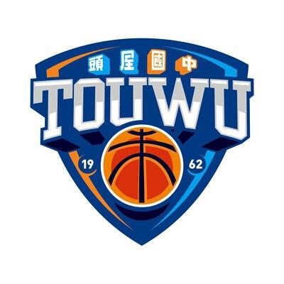 頭屋籃球隊,頭屋國中,籃球隊,國中籃球隊