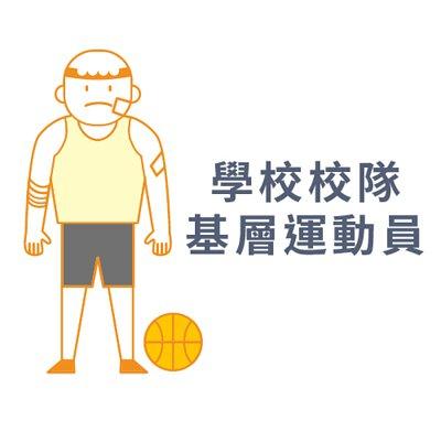 學校基層運動員