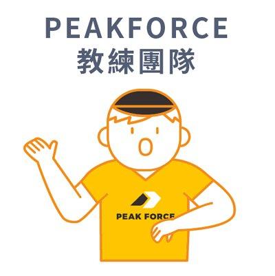 peak force 教練團隊