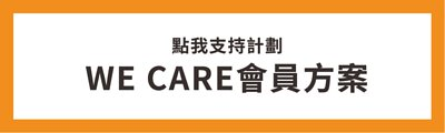加入 we care 會員