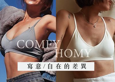 超熱銷簡約款 Comfy寫意 和 Homy自在 的差異