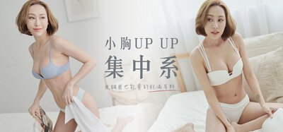 小胸upup|集中系。輕鬆擁有自信美胸!無鋼圈也能穿的飽滿有料。不用厚墊也能有美美胸型。