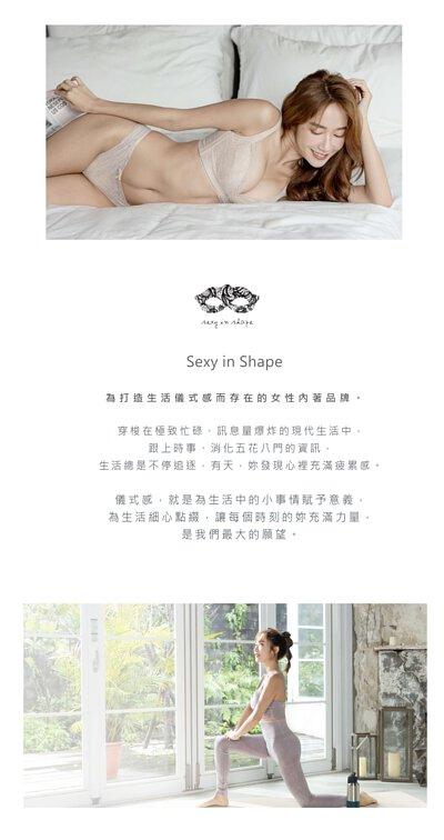 Sexy in Shape 為打造生活儀式感而存在的女性內著品牌。為生活細心點綴,讓每個時刻的妳充滿力量, 是我們最大的願望。