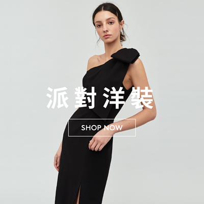 澳洲時尚品牌, 洋裝, C/MEO, KEEPSAKE