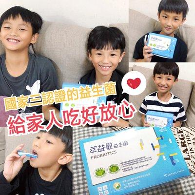 國家三認證『健康長行萃益敏益生菌』給家人吃好安心