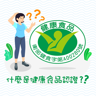 修杰楷推薦益生菌,益生菌,萃益敏益生菌,過敏益生菌,腸胃益生菌,健康食品,小綠人