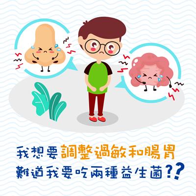 修杰楷推薦益生菌,益生菌,萃益敏益生菌,過敏益生菌,腸胃益生菌