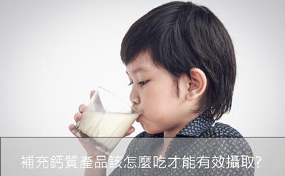 補鈣產品怎麼吃才有效