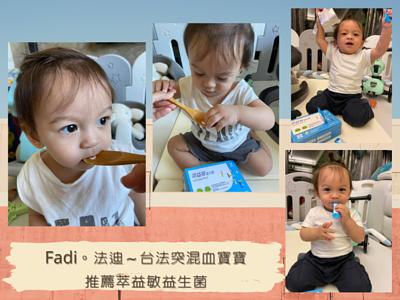 兒童益生菌推薦|Fadi。法迪~台法突混血寶寶推薦萃益敏益生菌