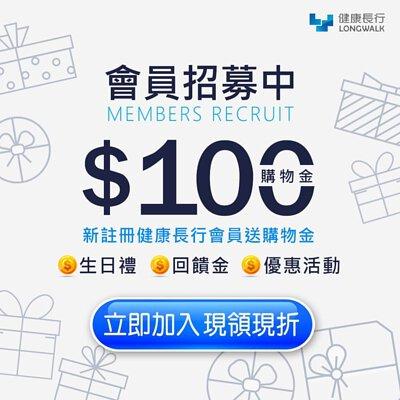 加入健康長行會員贈100元購物金