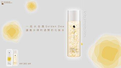 一瓶水金露 Golden Dew