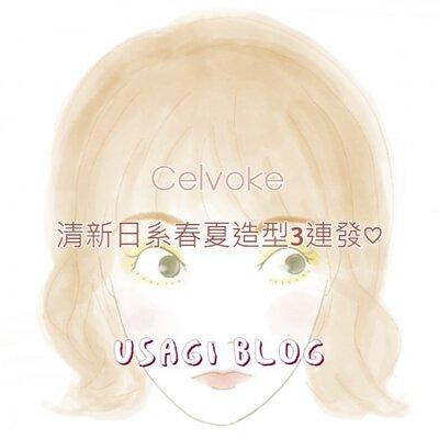USAGI, USAGI ONLINE, beauty, 化妝, 春, spring, make up, 春妝, Celvoke, 粉色眼影, pink eye