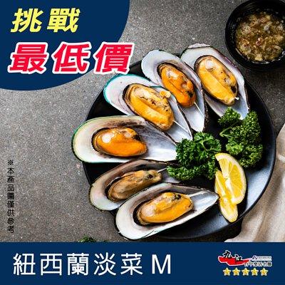 【九江】紐西蘭淡菜M (800g)
