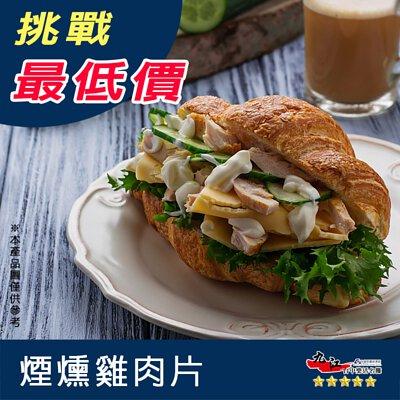 【九江】煙燻雞肉片