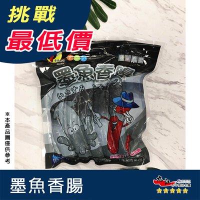 【九江】香腸世家墨魚香腸