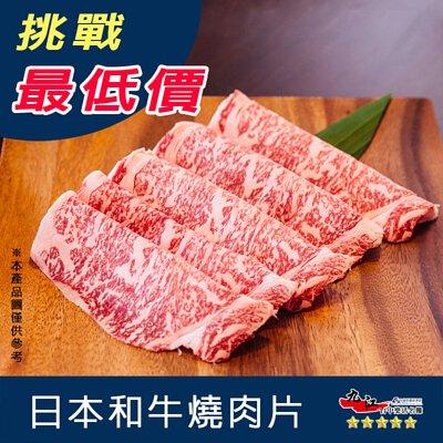 【九江】日本和牛燒肉片