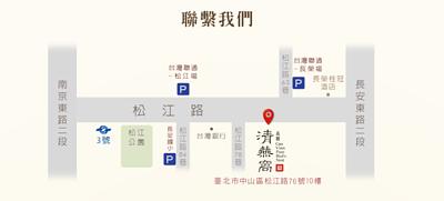高圓清燕窩總公司地圖指引