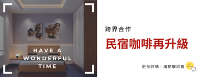 民宿再升級,飯店再升級,體驗香氛,住宿體驗,住宿品質,增加質感,Accommodation,experience,Hotelupgrade,upgrade,Hotel