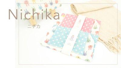 Naokomama 尚子媽媽  nichika 日本手製 嬰兒 孩童商品