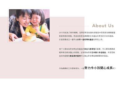 Naokomama 尚子媽媽 about us