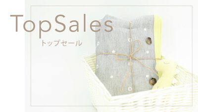 Naokomama 尚子媽媽  Top Sales 最受歡迎商品