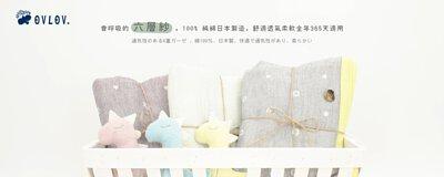 Naokomama 尚子媽媽  Ovlov 六層紗 sleeper