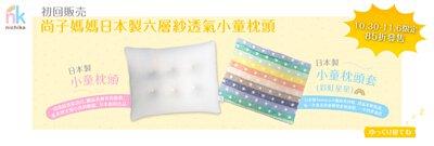 Naokomama 尚子媽媽  日本製小童枕頭