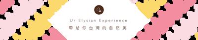 歐麗雅插圖背景。中間歐麗雅標誌下寫著:Your Elysian Experience,帶給你台灣的自然美。