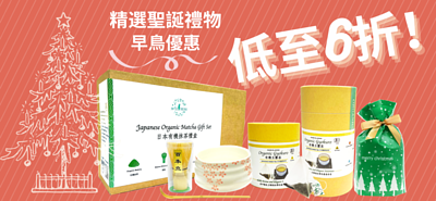 Christmas Gift Early Bird Offer Up To 40% OFF 精選聖誕禮物早鳥優惠低至6折
