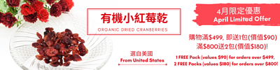 Organic Dried Cranberries 有機小紅莓乾