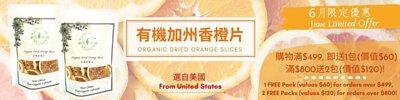 Organic Dried Orange Slices有機香橙片