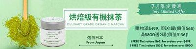 Free gift (Light set)Culinary Grade Organic Matcha