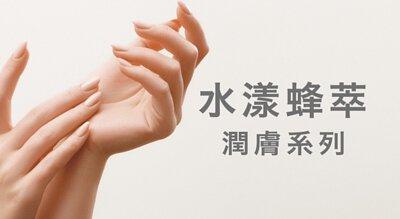 蜂萃潤膚乳系列