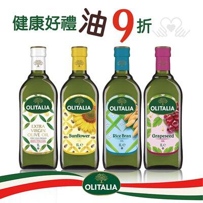 健康好禮 奧利塔系列油品9折