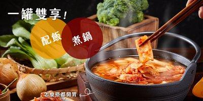 過年圍爐泡菜火鍋