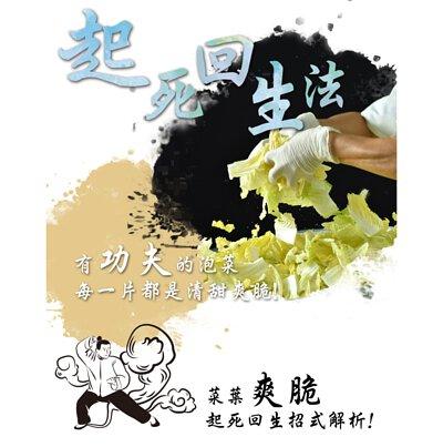 黃金泡菜做法