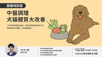 中醫調理犬貓體質大改善